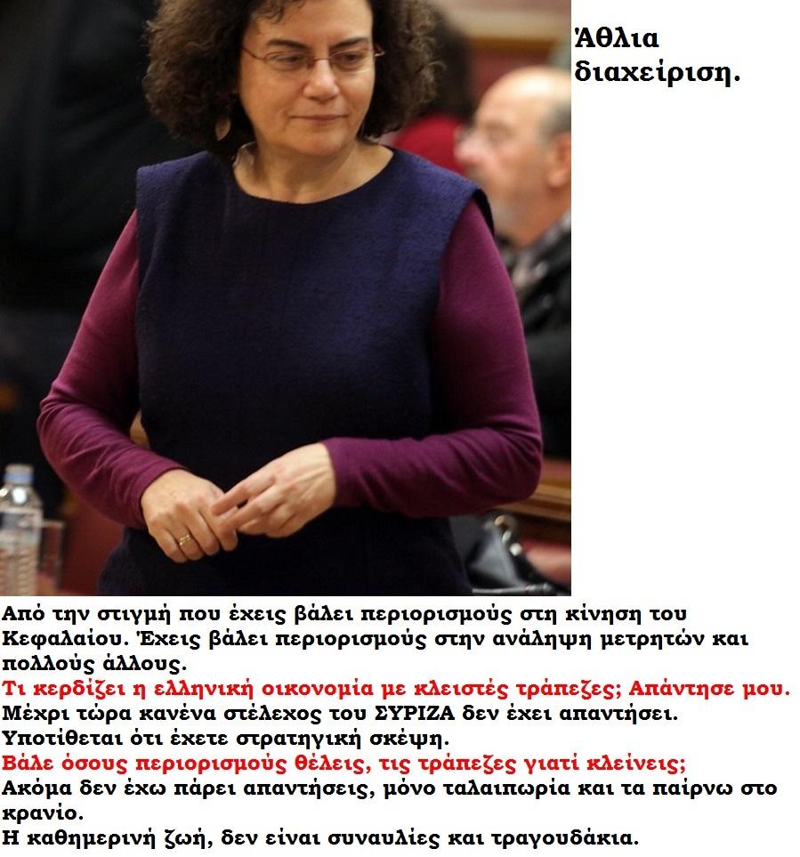 ELLADA VALAVANI NADIA SYRIZA CAPITAL CONTROL 01 300615