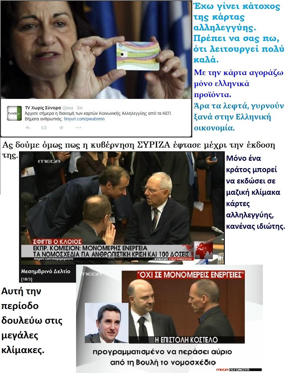 ELLADA KARTA ALLHLEGYHS SYRIZA 01 300715