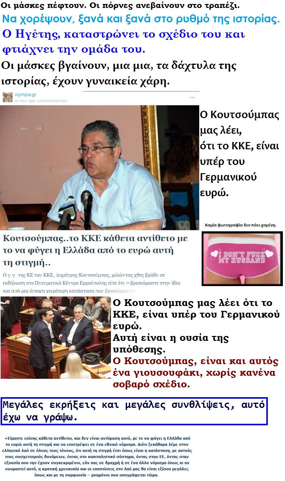 ELLADA KOUTSOUMPAS DHMHTRHS KKE YPER EURO MNHMONIO 3 01 260715 (1)