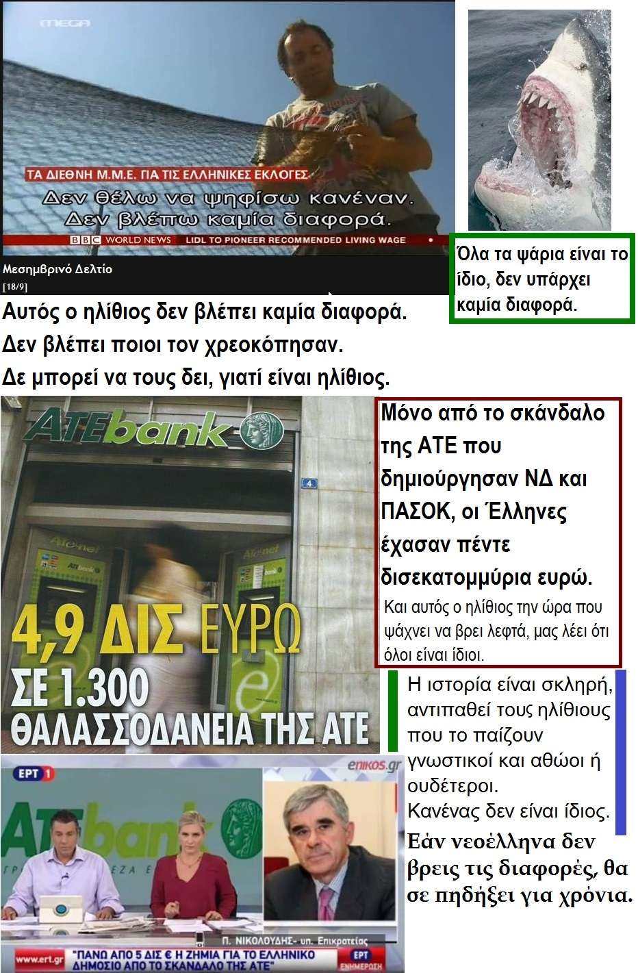 ELLADA ATE ND PASOK SKANDALO DIAFTHORA NIKOLOUDHS ELECTION 03 190915
