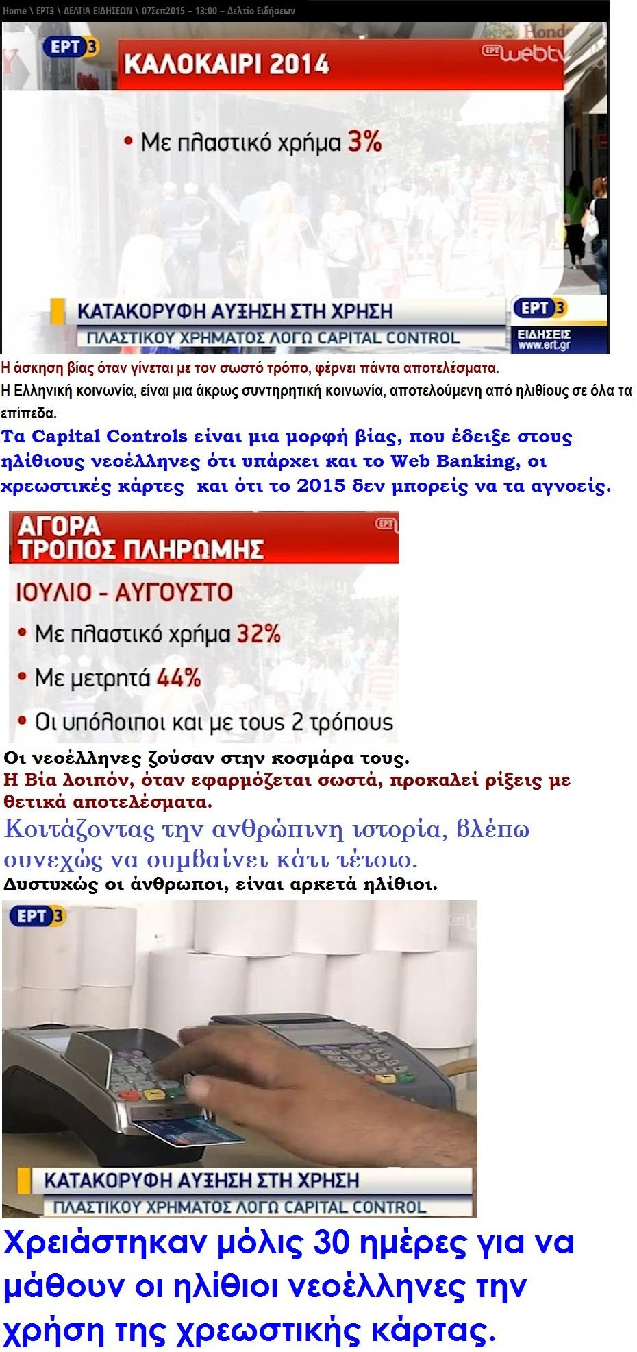 ELLADA CAPITAL CONTROLS 01 090915