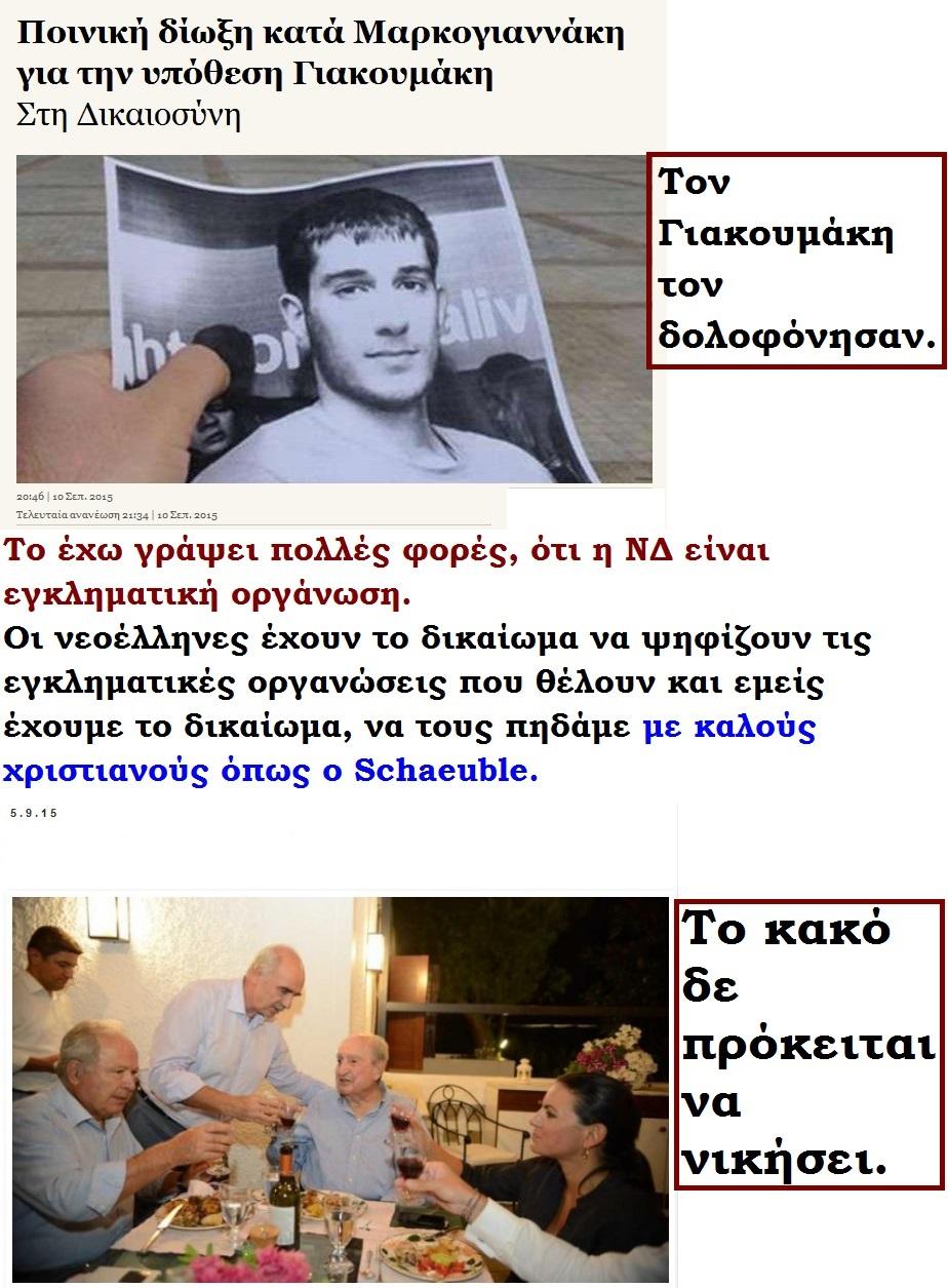 ELLADA GIAKOUMAKIS MARKOGIANNAKIS MEIMARAKHS MHTSOTAKHS 01 110915