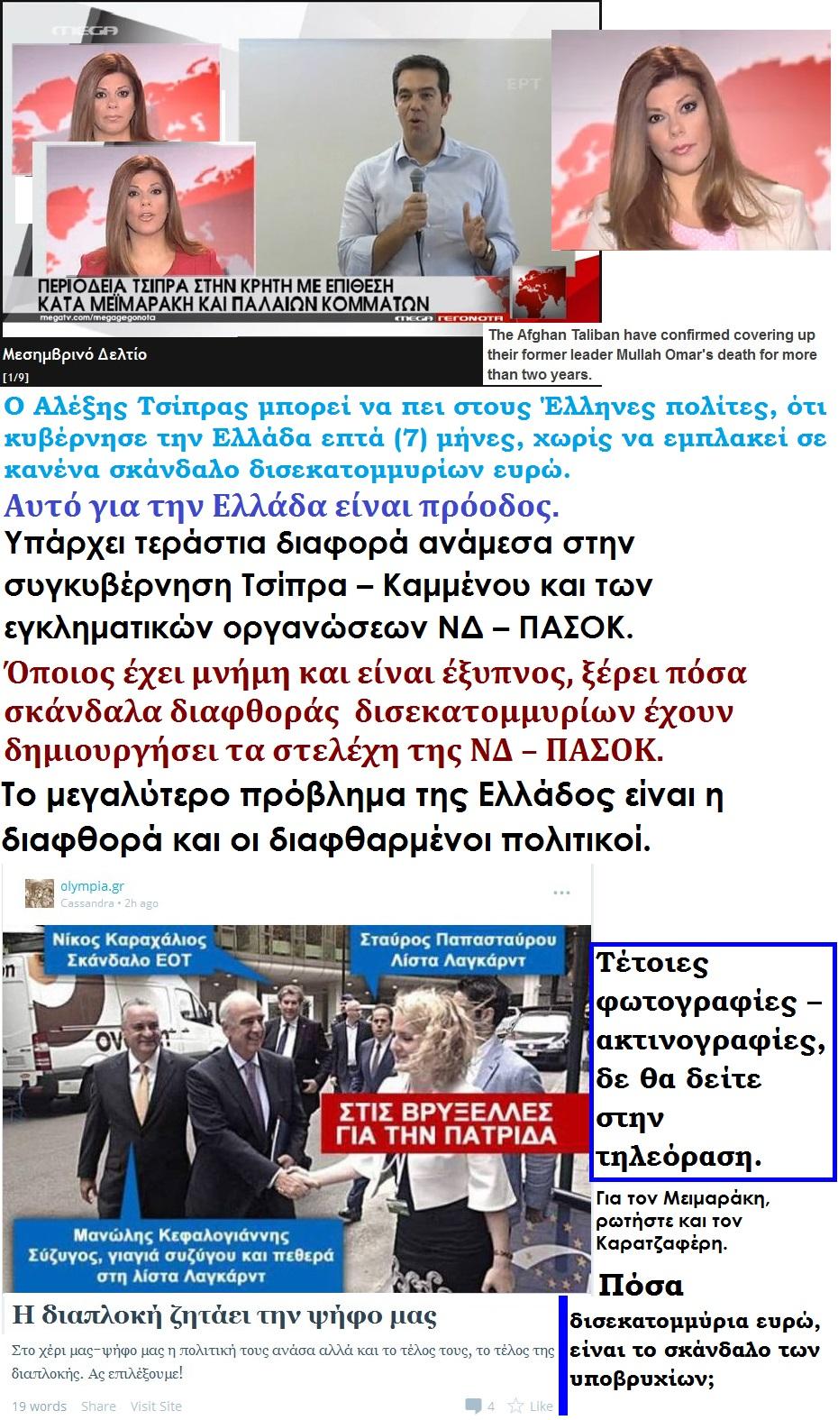 ELLADA TSIPRAS MEIMARAKHS LAFAZANHS KRHTHDIAFTHORA 01 020915