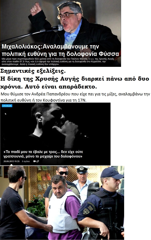 ELLADA XRYSH AYGH MIXALOLIAKOS DOLOFONIA FYSSA 02 170915