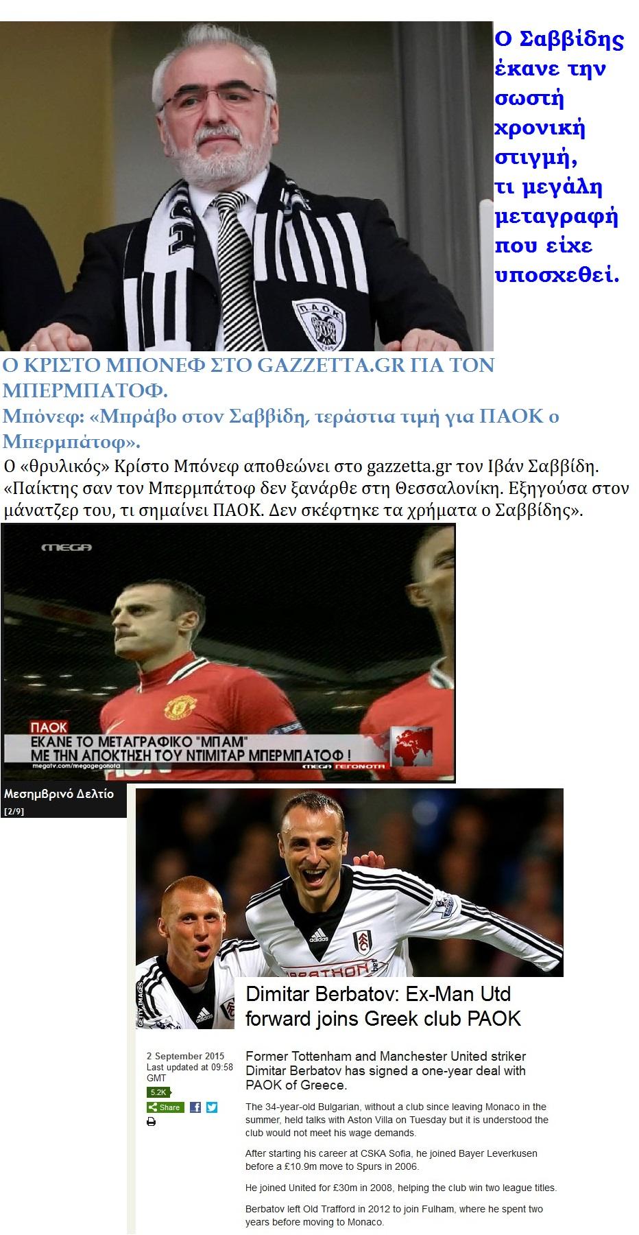 FOOTBALL PAOK SABIDHS DIMITAR BERBATOV 01 030915