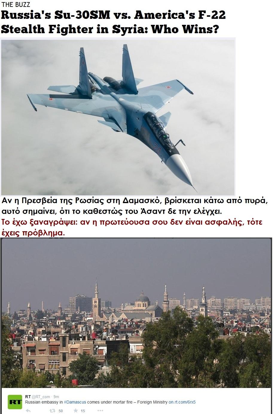 SYRIA RUSSIA USA Su-30SM VS F-22 01 DAMASCOS 210915