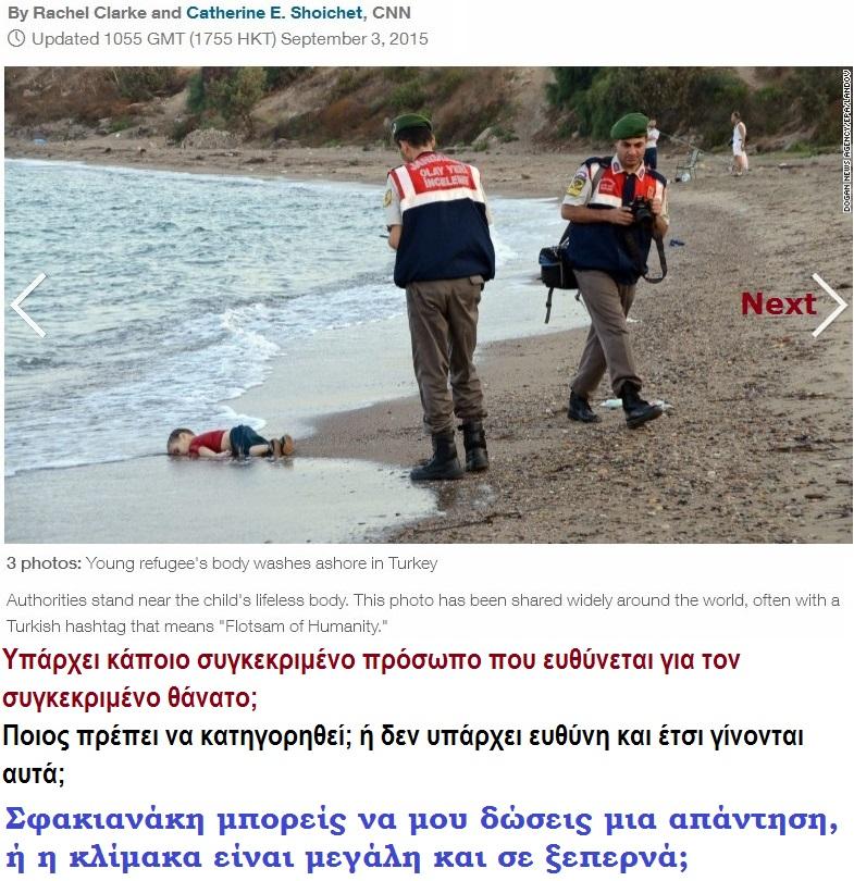 TURKEY ELLADA KOS REFUGEES SYRIAN BOY DEATH 01 090915