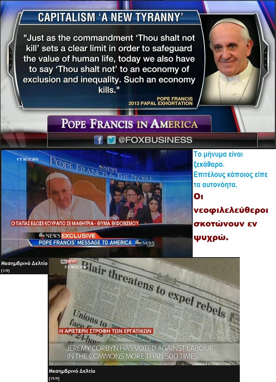 USA POPE FRANCIS CONGRESS POLITICO CAPITALISM 01 270915