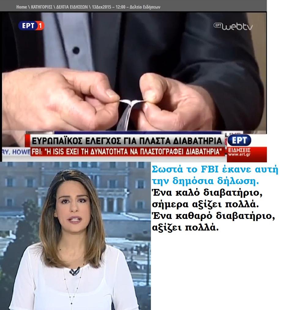 ELLADA EUROPE FBI DIABATHRIA PASPORT 01 151215