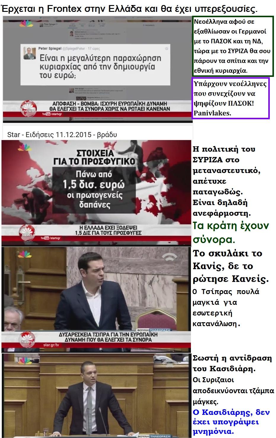 ELLADA FRONTEX TSIPRAS KASIDIARHS 01 131215