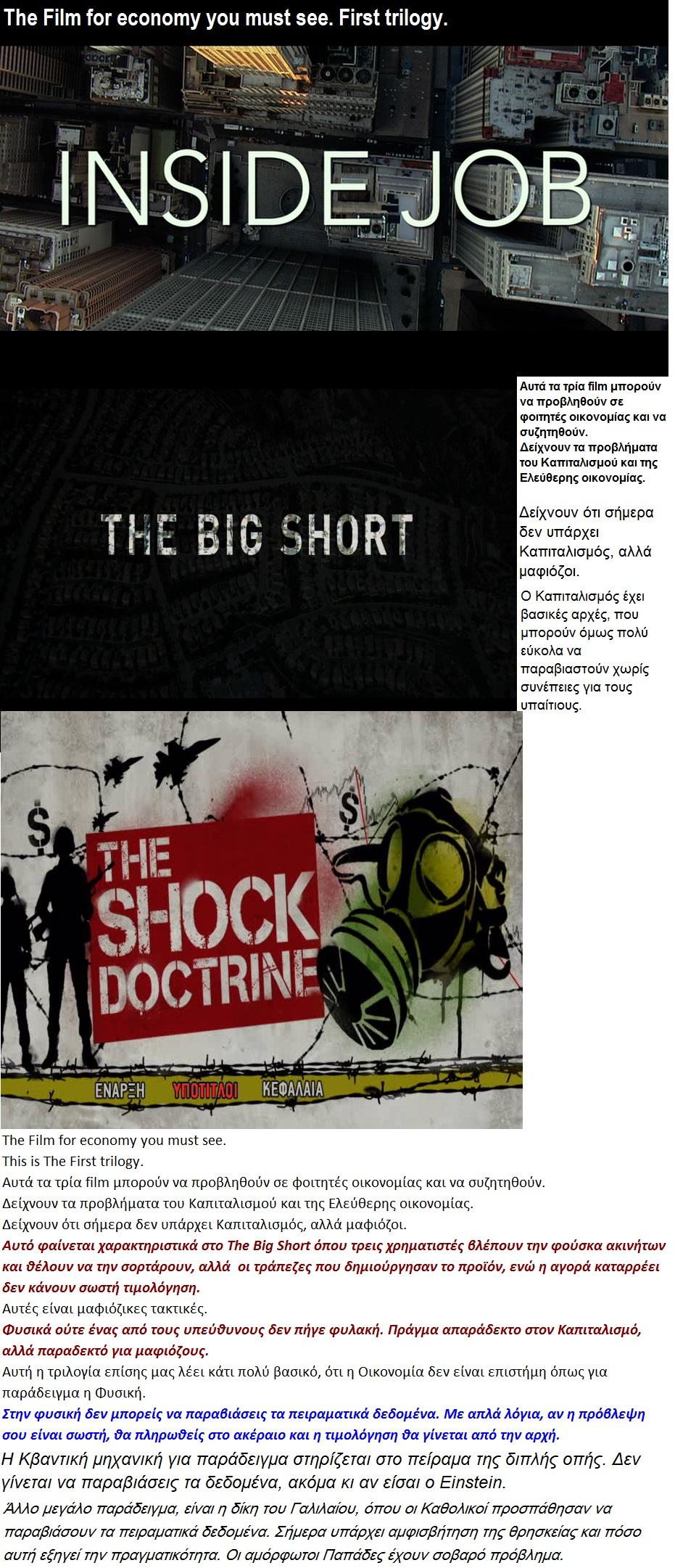 CINEMA ECONOMY THE BIG SHORT - INSIDE JOB - THE SHOCK 01 020616