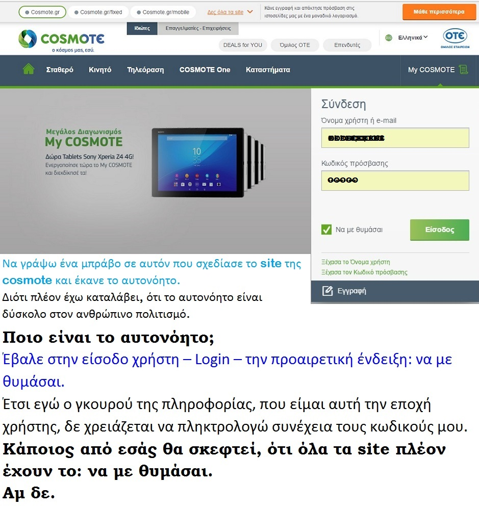 COSMOTE 02 160516