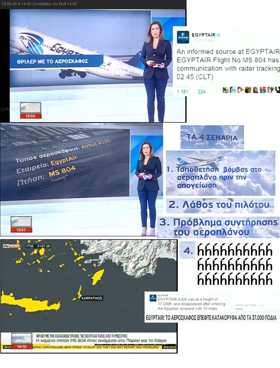 EGYPT FRANCE AIRBUS A320 EGYPTAIR MS804 01 200516
