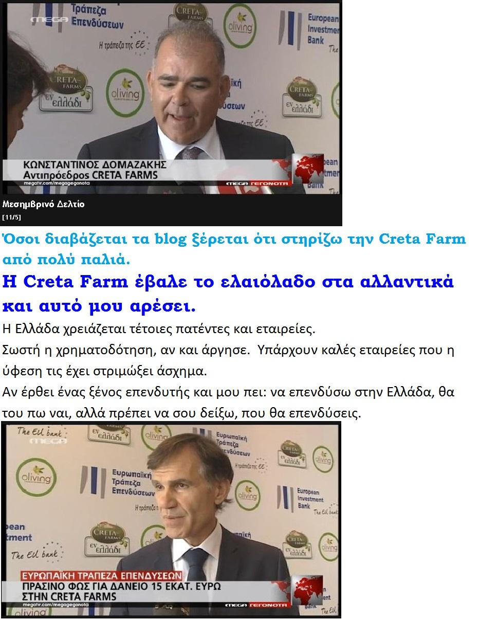 ELLADA CRETA FARMS THE EU BANK 01 130516