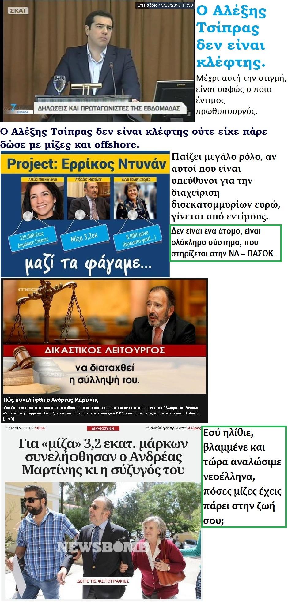 ELLADA MARTINIS ERIKOS DYNAN MIZES TSIPRAS 01 250516
