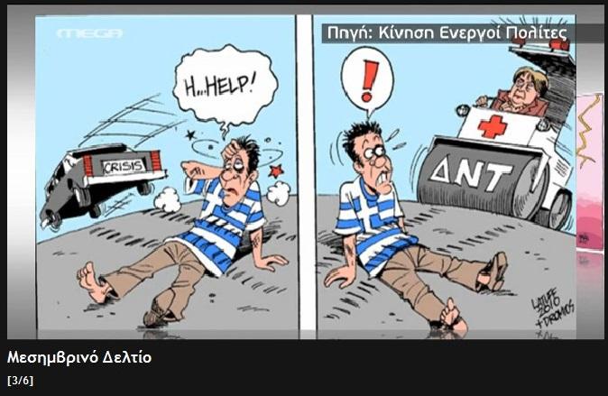 ELLADA MERKEL SYRIZA TSIPRAS IMF COMIC 01 030615