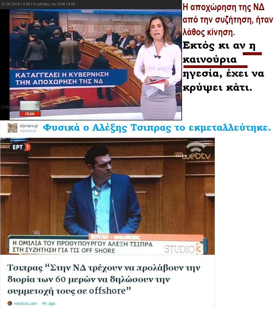 ELLADA OFFSHORE TSIPRAS MITSOTAKIS ND VOULI APOXORISI 01 020616