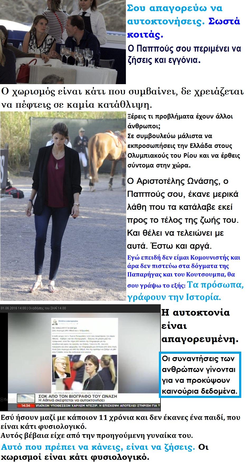 ATHINA ONASH 01 080616