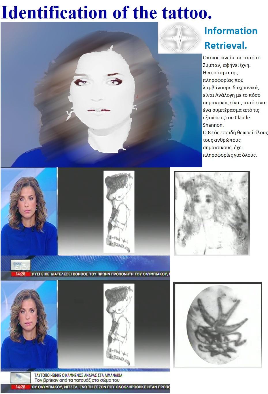 ELLADA CRIME IDENTITY TAYTOPOIHSH TATOO WOMAN 01 130716
