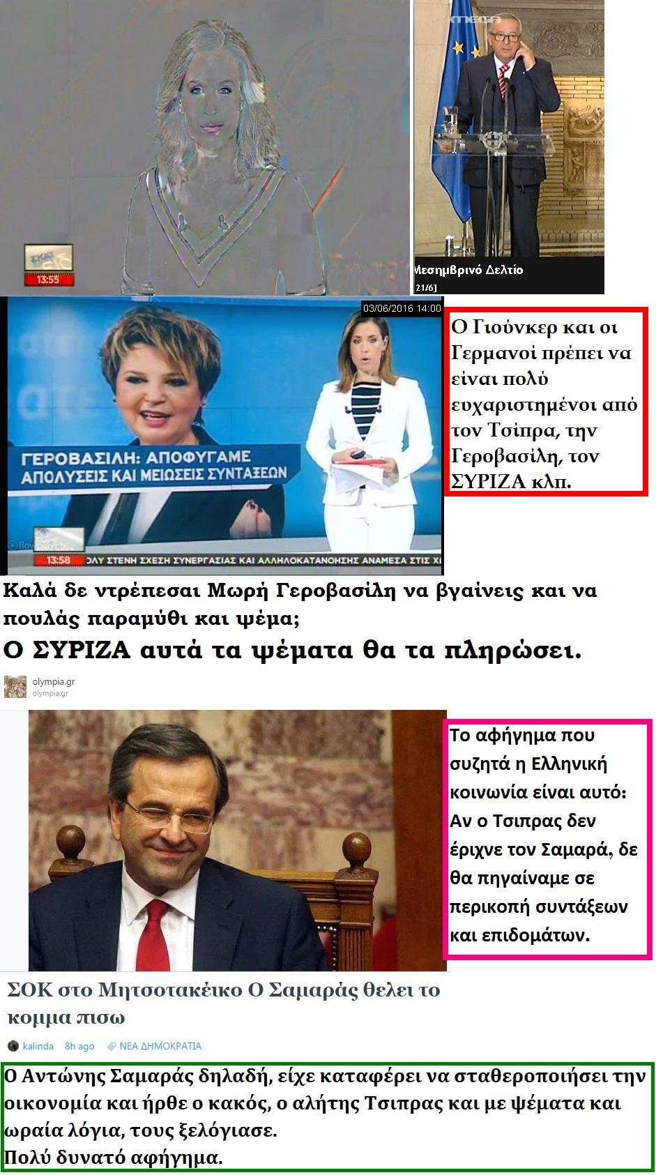 ELLADA GEROVASILH SINTAKSEIS SAMARAS JUNCKER 01 020716