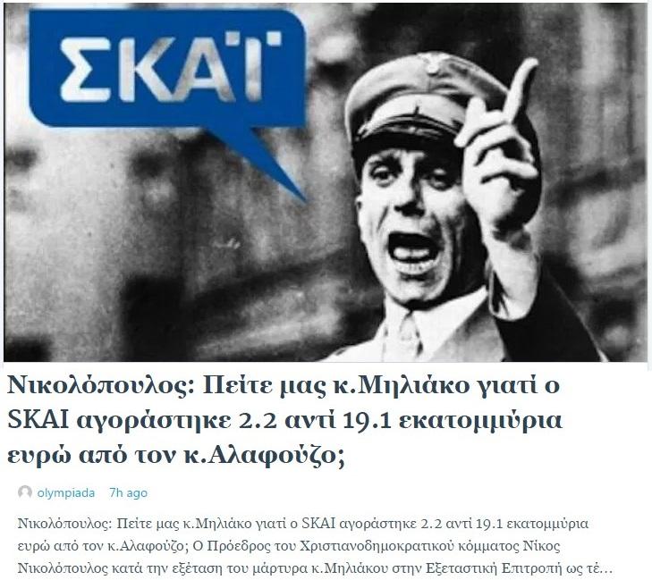 ELLADA SKAI NIKOLOPOULOS MHLIAKOS ALAFOUZOS 01 220716