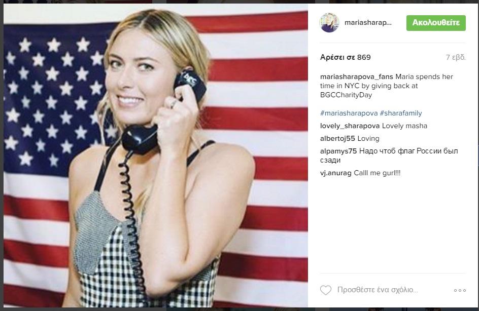 maria-sharapova-telephone-american-flag-01-011116