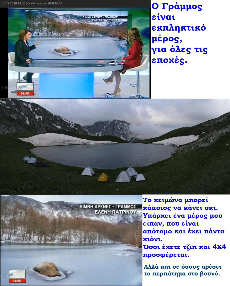 ellada-grammos-02-131216