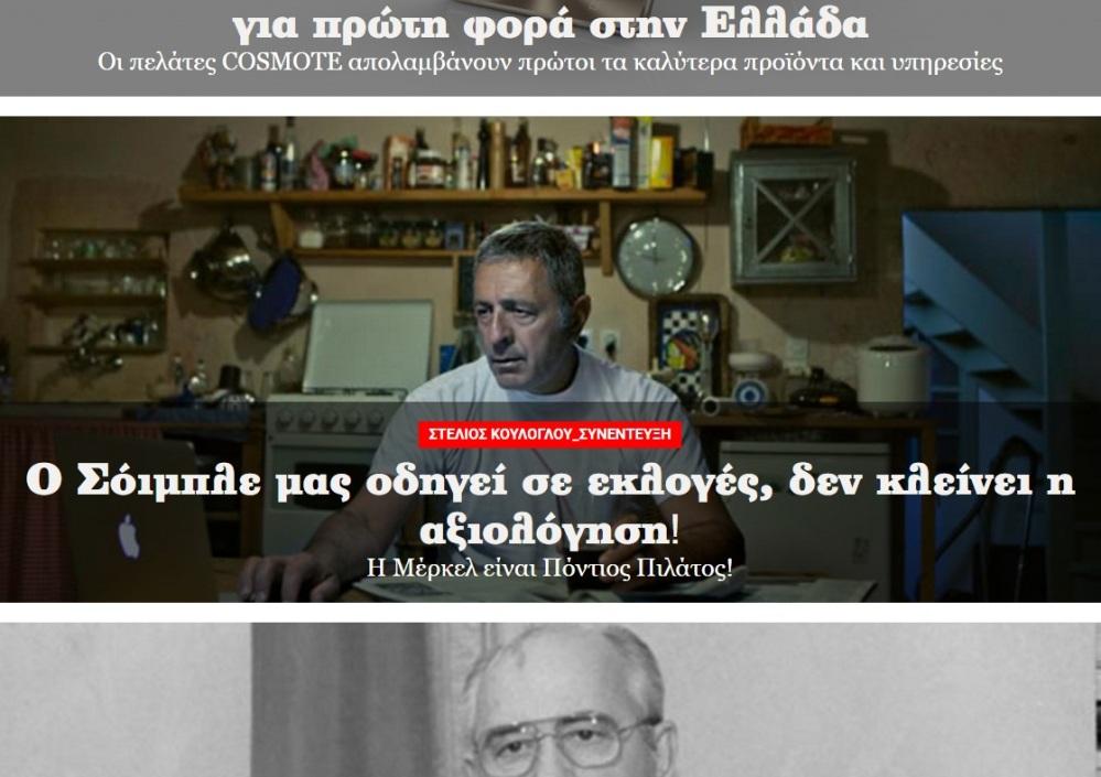 ellada-kouloglou-soible-aksiologish-01-271216