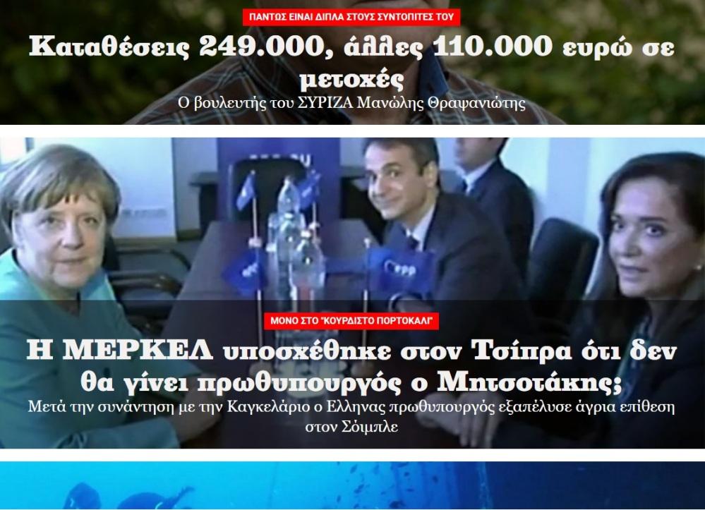 ellada-merkel-tsipras-mhtsotakhs-01-291216