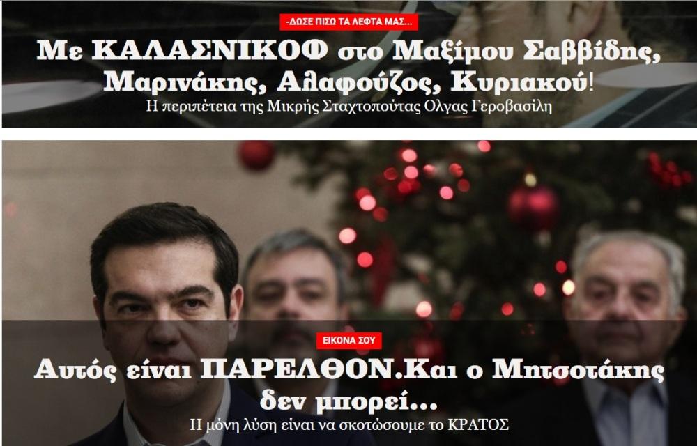 ellada-tsipras-gerovasili-marinakhs-papas-mme-mhtsotakhs-01-020117