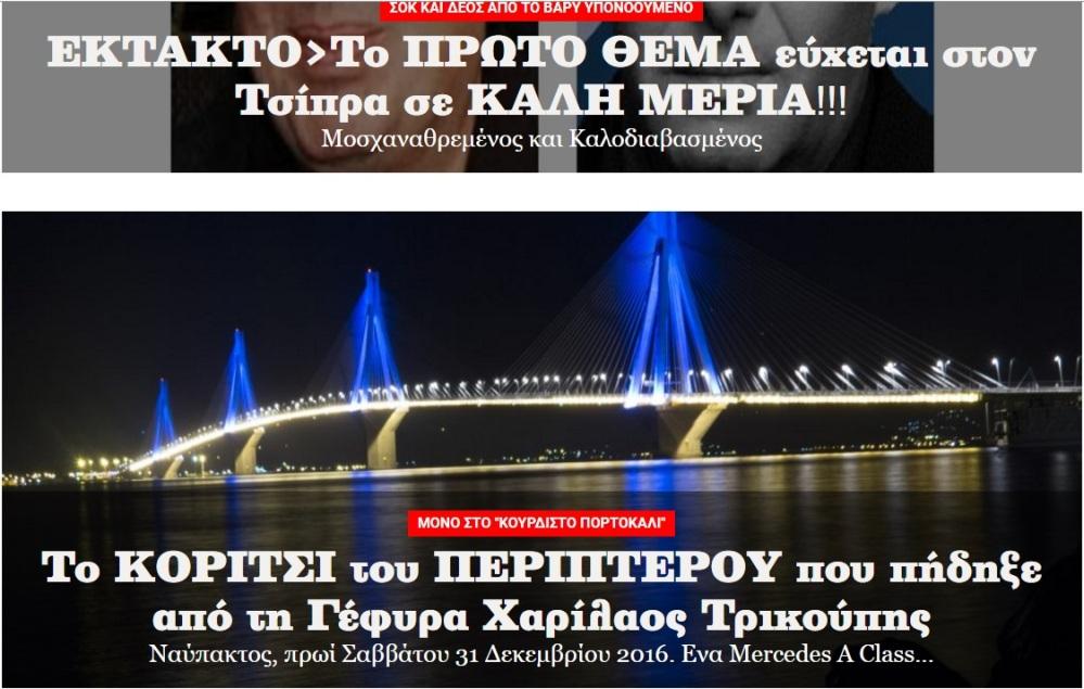 ellada-tsipras-proto-thema-mizes-01-020117 20c0867096d