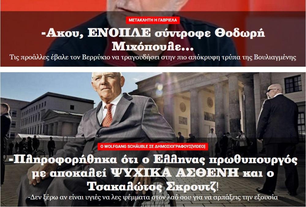 ellada-tsipras-soible-tsakalotos-01-271216