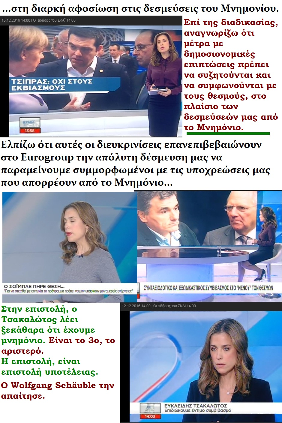 ellada-tsipras-tsakalotos-soible-latter-01-291216