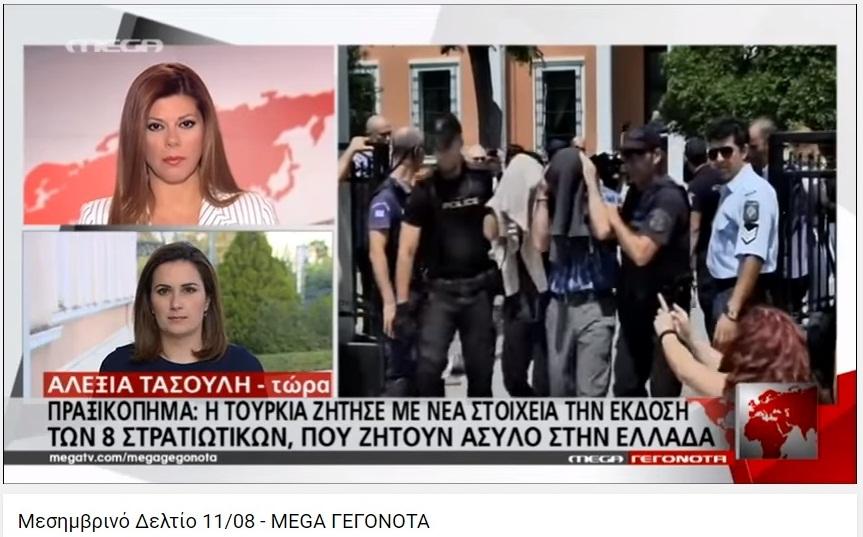 ellada-turkey-erdogan-8-asylo-01-120816