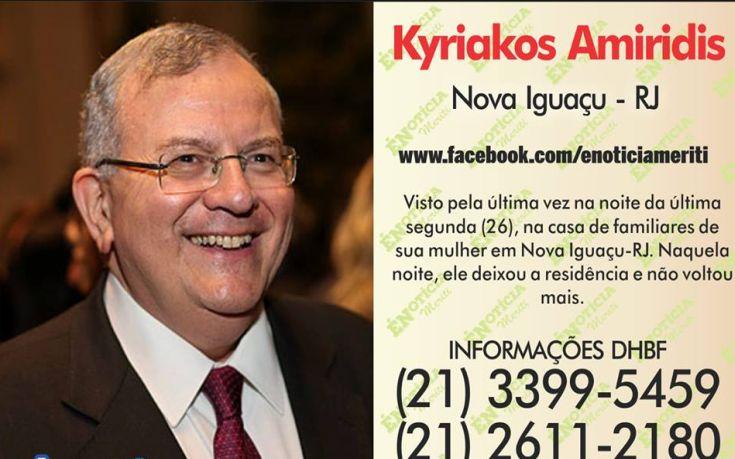 hellas-brazil-amoiridhs-amiridis-kyriakos-crime-05-311216