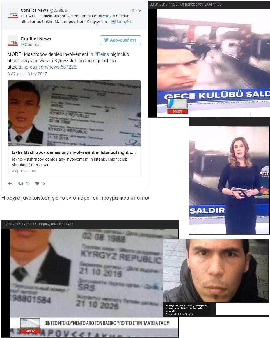 turkey-instanbul-attack-terror-isis-renia-02-040117
