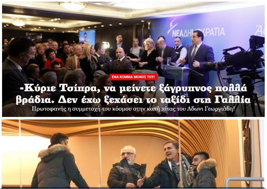 ellada-afdonis-georgiadhs-pita-02-170217