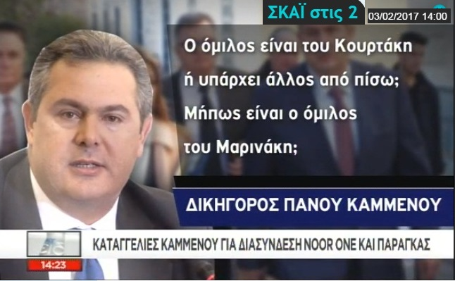 ellada-kammenos-kourtakhs-kosionis-parapolitika-noor-one-marinakhs-23-040217