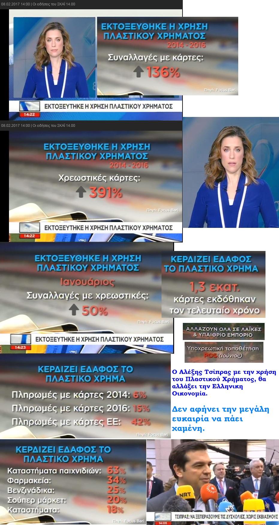 ellada-plastiko-xrhma-tsipras-01-090217