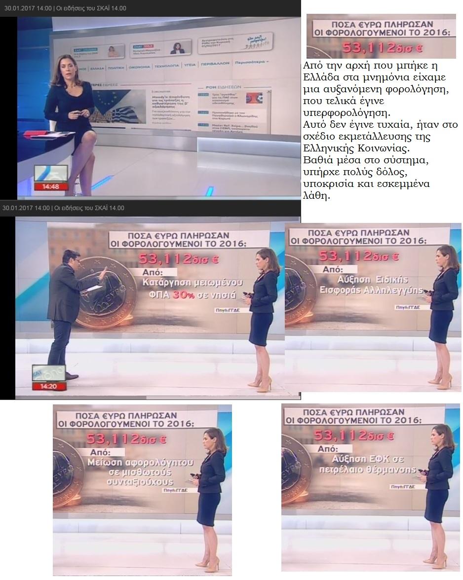 ellada-tax-eforia-dbt-troika-01-010217