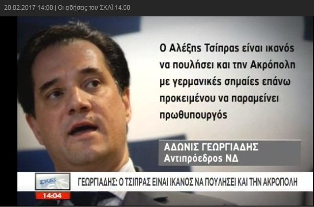ellada-toskas-georgiadis-tsipras-02-200217