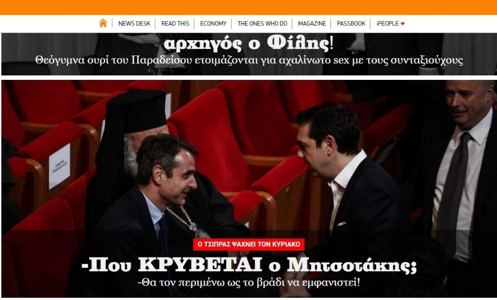 ellada-tsipras-mitsotakhs-01-240217