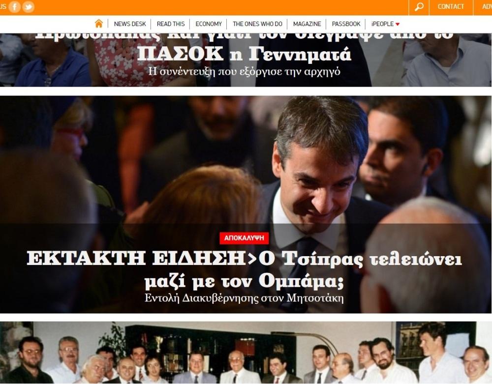 ellada-tsipras-obama-mhtsotakhs-01-201116