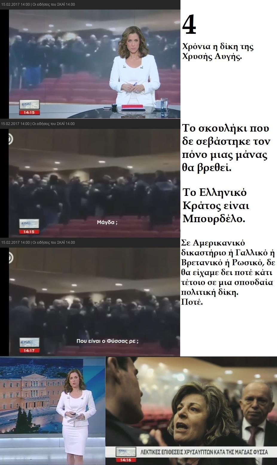 ellada-xrysh-aygh-fyssas-dikh-01-170217