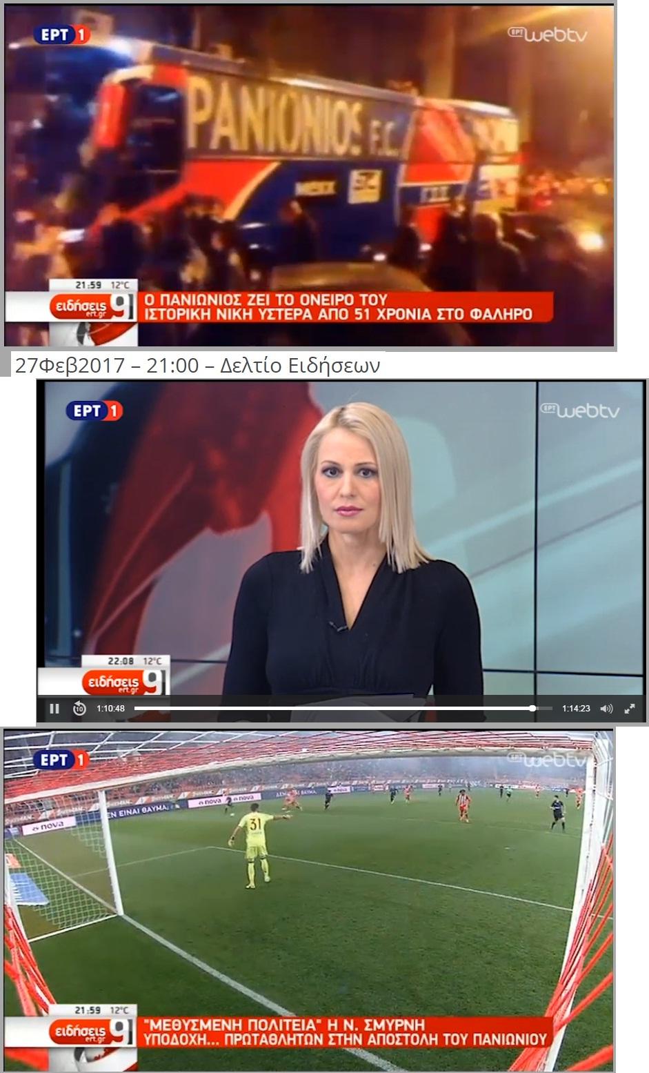 football-osfp-vs-panionios-win-anastasopoulou-42-270217