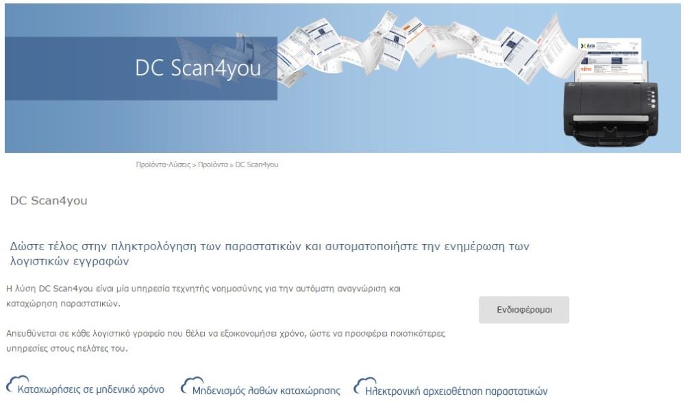 internet-dc-scan4you-01-130217