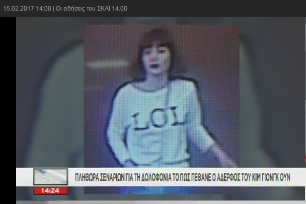 north-korea-crime-kim-jong-nam-13-160217-3