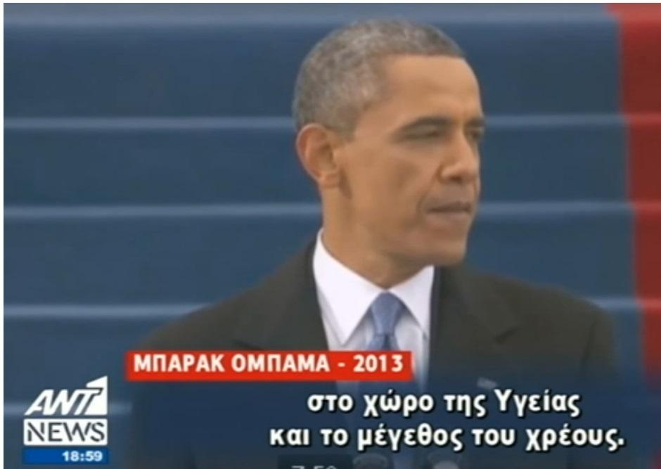 usa-obama-trump-disisions-dbt-health-02-230117
