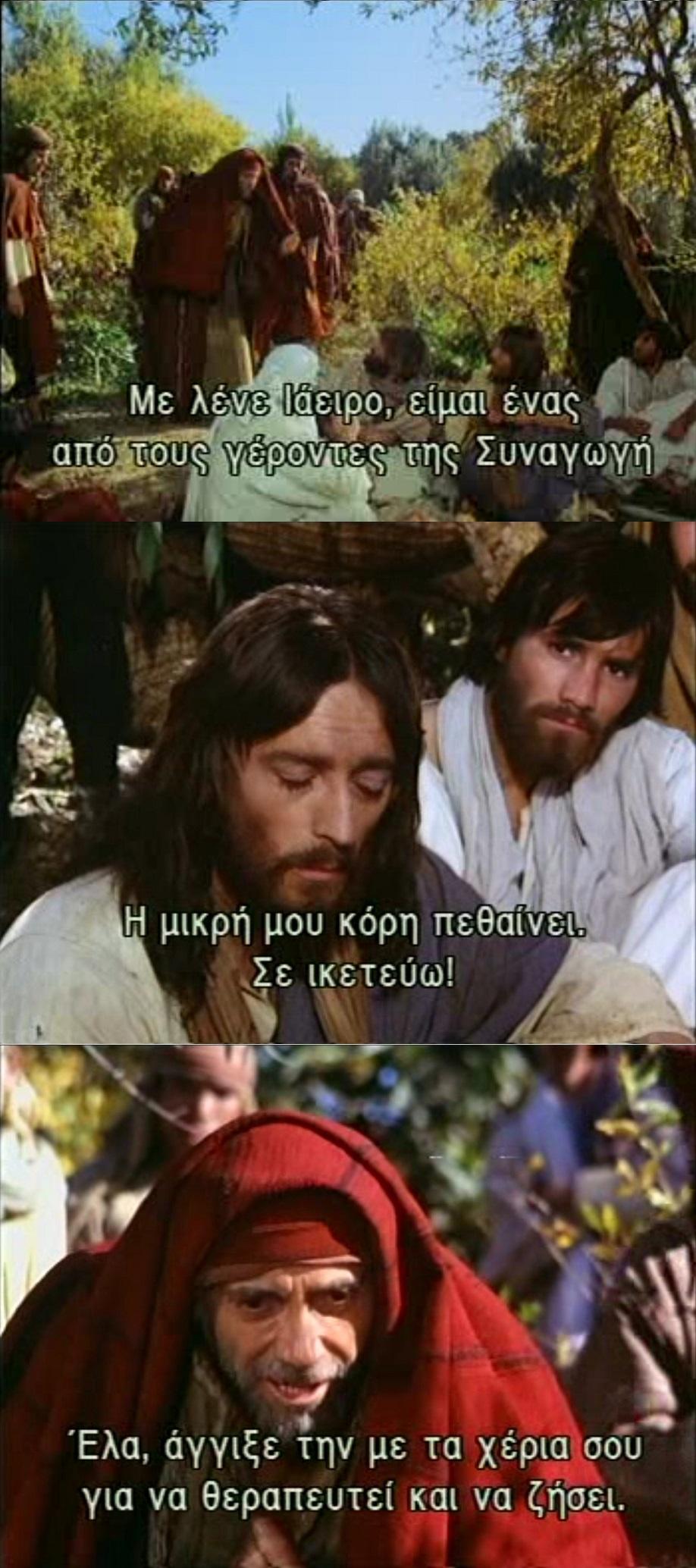 Jesus προφίλ γνωριμιών κανόνας κατασκήνωσης που χρονολογείται