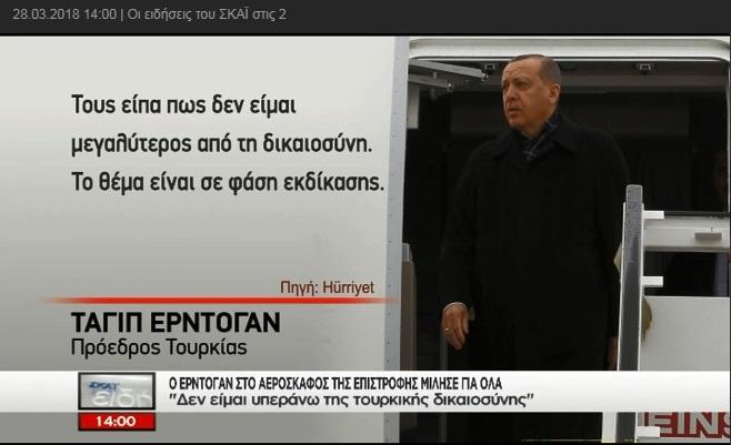Αν εγώ συζητούσα με τον Erdogan και μου έλεγε ότι είναι υπεράνω της  δικαιοσύνης θα γελούσα δυνατά και θα του υπενθύμιζα την περίπτωση του  Γερμανού ... 1efa2cf42c6